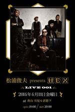 """""""松浦俊夫 presents HEX""""による初イベント〈HEX LIVE 001〉が開催"""