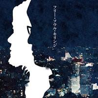 キリンジ、J-WAVE『Hello World』で特集