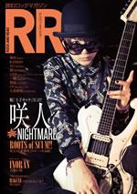 咲人(NIGHTMARE)が表紙巻頭に登場、『ROCK AND READ』最新号発売