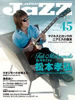 松本孝弘(B'z)が表紙に登場、『JAZZ JAPAN』最新号発売