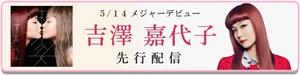 吉澤嘉代子のデビュー作が「MySoundフル」で先行配信
