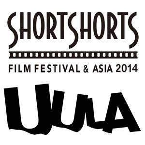 浜崎あゆみ、絢香らの曲を題材にSSFF & ASIAとUULAがショートフィルムを製作