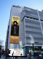 マイケル・ジャクソン『XSCAPE』発売記念エキシビションが銀座ソニービルで開催