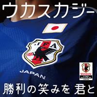 """桜井和寿とGAKU-MCによる""""ウカスカジー""""、サッカー日本代表の公式応援ソング「勝利の笑みを君と」が先行配信"""
