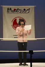アーバンギャルドの松永天馬が〈詩のボクシング全国大会〉で優勝