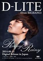 BIGBANGのD-LITE、アリーナ・ツアー初日に配信シングル「Rainy Rainy」を発表