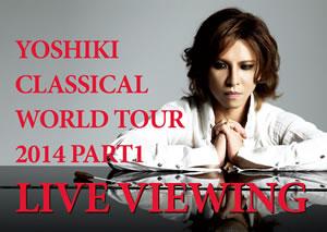 YOSHIKIのワールド・ツアー東京公演がライブ・ビューイング決定