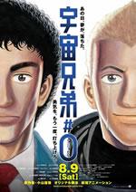 ザ・クロマニヨンズ「雷雨決行」、映画『宇宙兄弟#0』挿入歌に決定