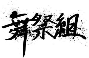 舞祭組 2ndシングル 「てぃーてぃーてぃーてれって てれてぃてぃてぃ~だれのケツ~」発売決定情報☆