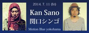 Kan Sano×関口シンゴ、Motion Blue yokohamaで2マン・ライヴ開催