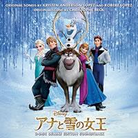 OST『アナと雪の女王』のデラックス・エディションがハイレゾ配信