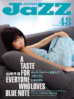 山中千尋『サムシン・ブルー』に込めたブルーノートへのオマージュとは、『JAZZ JAPAN』発売