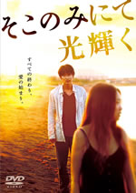 綾野 剛の主演映画『そこのみにて光輝く』BD&DVD発売決定