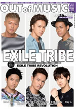 EXILE TRIBEを16,000字インタビュー、『OUT OF MUSIC』最新号発売