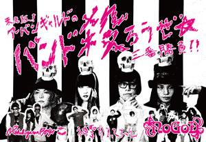 アーバンギャルドのバンド対決シリーズ〈バンド殺ろうぜ☆三番勝負〉が開催