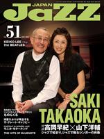 高岡早紀と山下洋輔の対談が実現、『JAZZ JAPAN』最新号発売