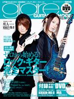 �������奢��Ϥ��ܻؤ������������å���£��������glare guitar school����5�Ƥ��о�