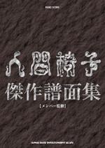 メンバー監修による人間椅子のバンド・スコアが12月発売、詳細決定