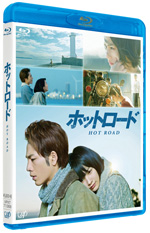 能年玲奈が主演、映画『ホットロード』BD&DVD化