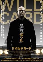 �����������ƥ�������ǿ����WILD CARD / �磻��ɥ����ɡٸ����