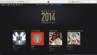 "iTunesが選ぶ今年のベスト""BEST OF 2014""が発表"