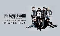 防弾少年団、初のジャパン・ツアーからファイナルがライブ・ビューイング決定