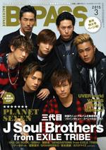 三代目 J Soul Brothersが表紙に登場、『BACKSTAGE PASS』最新号