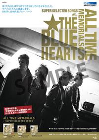 THE BLUE HEARTS結成30周年、メモリアル盤発売記念でニコ生、オールナイトニッポンなど決定