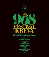 KREVA〈908 FESTIVAL〉日本武道館2デイズ公演がBlu-ray&DVD化