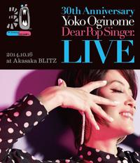 荻野目洋子の30周年ライヴがBlu-ray + DVDで発売、記念イベントも開催決定