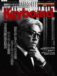 坂本龍一の音楽を総力特集『キーボード・マガジン』最新号が発売