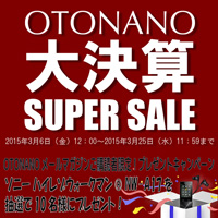 ソニー・ミュージックダイレクト「OTONANO」がセール開催、ハイレゾウォークマンが当たるキャンペーンも