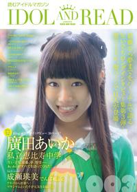 エビ中・廣田あいかが表紙、『IDOL AND READ』第3弾発売