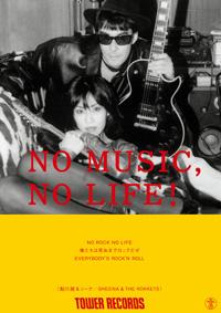 シーナ&ロケッツ、タワーレコード「NO MUSIC, NO LIFE!」ポスターに登場