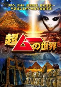 『超ムーの世界』DVDがセブン&アイ限定で発売
