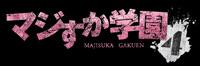 NMB48はシリーズ初出演『マジすか学園4』Blu-ray&DVD-BOXで発売決定