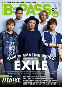 EXILEから5人を30ページで大特集、『BACKSTAGE PASS』最新号発売