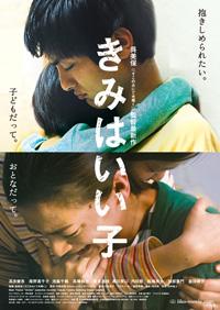 高良健吾 尾野真千子ら出演、呉美保監督の最新作『きみはいい子』6月公開