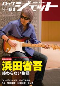 浜田省吾を緊急大特集、『ROCK JET』最新号発売