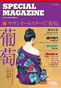 サザンオールスターズ『葡萄』と週刊誌・5誌がコラボ、スペシャルマガジンを創刊