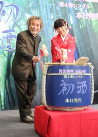 AKB48・岩佐美咲、新曲「初酒」発売記念イベントに稲川淳二が登場