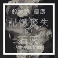 ��Τͣ�ϤȤΥȡ����⡢���� ��θ�Ÿ�ҵ����Ӽ����г� - Amnesia Lime -�ӳ���