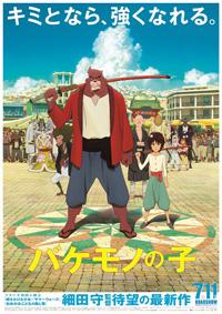 Mr.Children新曲「Starting Over」が細田 守監督作『バケモノの子』主題歌に起用