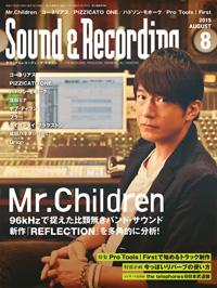 Mr.Children、『サウンド&レコーディング・マガジン』の表紙に登場