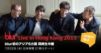 ブラー、香港ライヴがKKBOXでアジア6ヵ国同時生中継