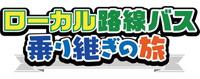 太川陽介&蛭子能収「ローカル路線バス乗り継ぎの旅」DVD第4弾発売決定 ファイナルは新春放送