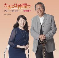 松坂慶子とフォー・セインツ上原 徹のデュエットが実現、映画主題歌にも決定