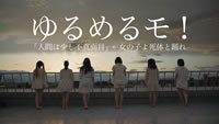 ゆるめるモ!、初主演映画『女の子よ死体と踊れ』から主題歌ミュージック・ビデオを公開