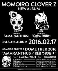 ももクロ、来年2月発売のニュー・アルバムは『AMARANTHUS』と『白金の夜明け』