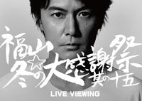 福山雅治のカウントダウン・ライヴを日本、台湾、香港の映画館で完全生中継